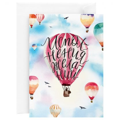 """Открытка Красота в Деталях """"Полёт на воздушном шаре"""""""