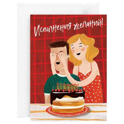 """Открытка Красота в Деталях """"Торт для любимого"""""""