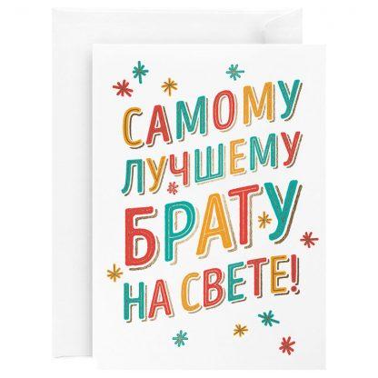 """Открытка Красота в Деталях """"Брату"""""""