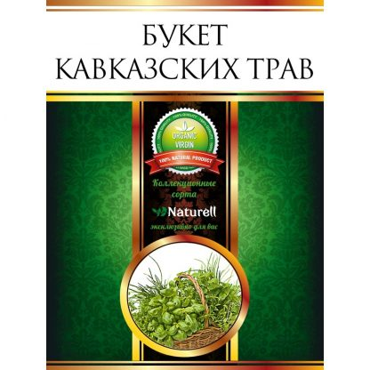 """Приправа Naturell """"Букет кавказских трав"""""""